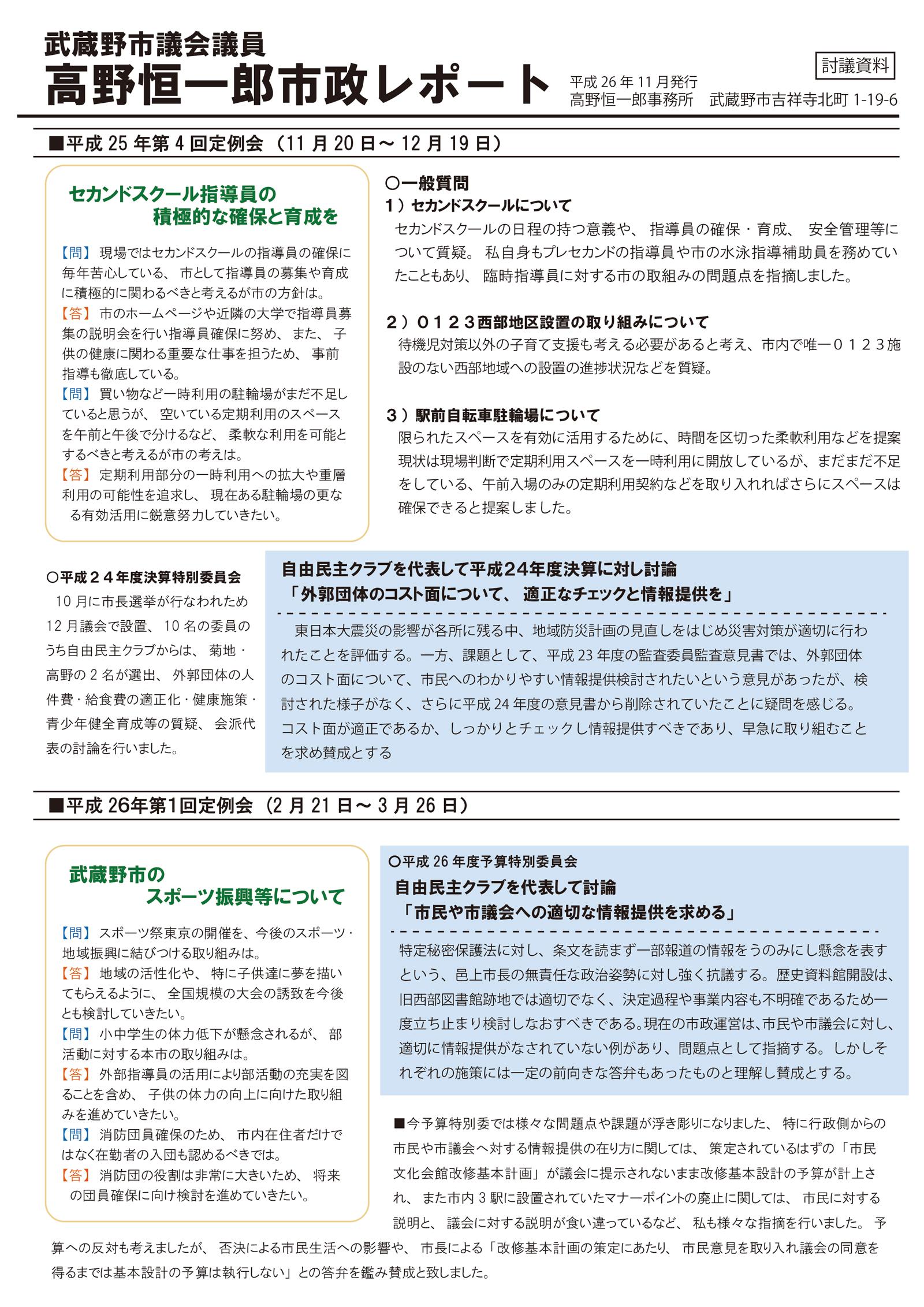 report_26_11-1