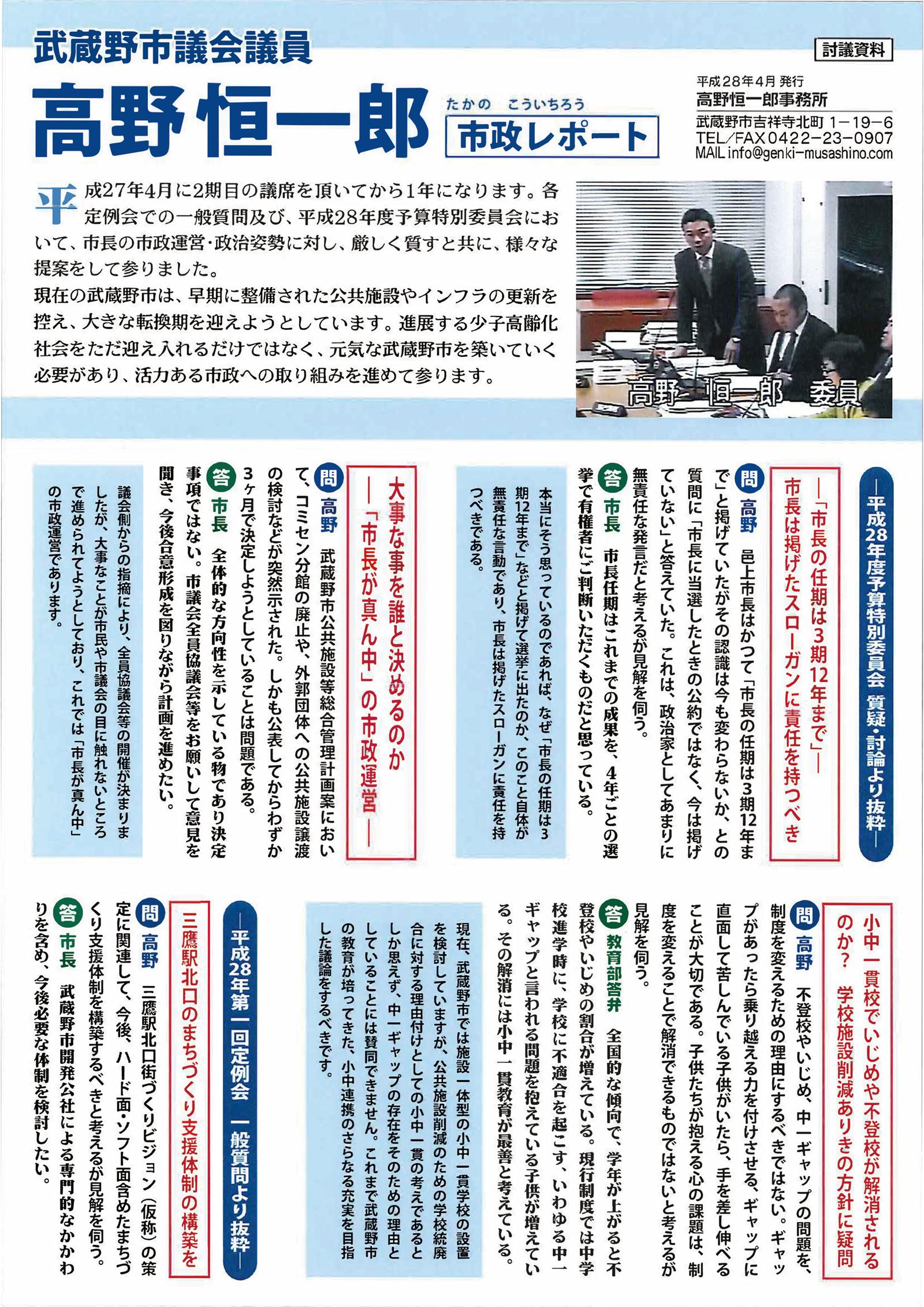 report_28_04-1