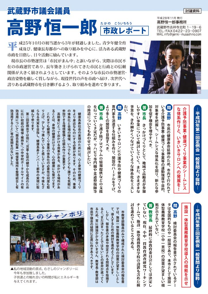 高野恒一郎市政レポート平成28年11月号