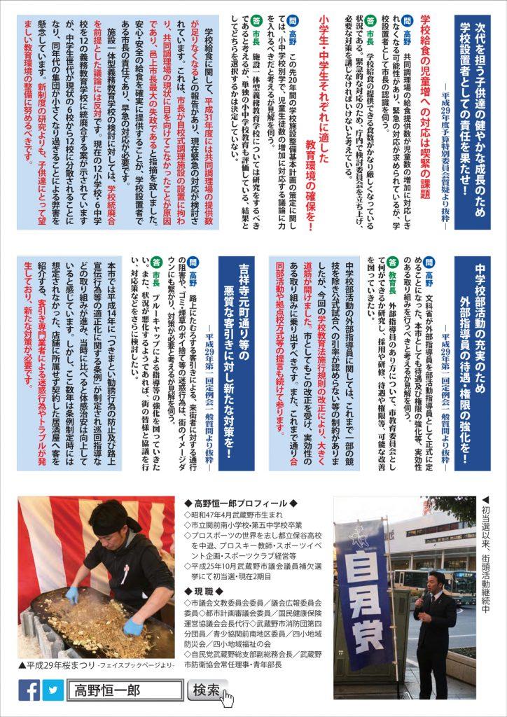 高野恒一郎市政レポート平成29年4月号