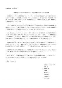 「武蔵境駅北口市有地有効活用事業」建設工事着工の停止を求める意見書